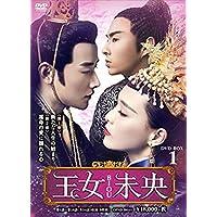 王女未央-BIOU- DVD-BOX1+2+3 27枚組