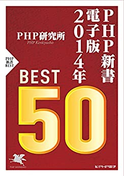 [PHP研究所]のPHP新書電子版ベスト50 2014 PHP電子