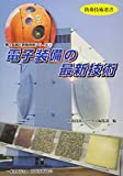 電子装備の最新技術 (防衛技術選書―新・兵器と防衛技術シリーズ)