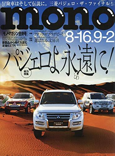 モノ・マガジン2019年8-16.9-2合併号