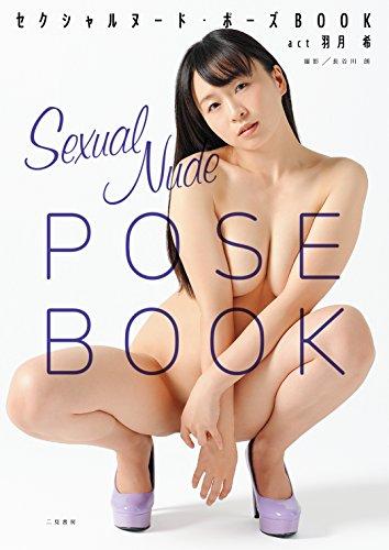 セクシャルヌード・ポーズBOOK act羽月希
