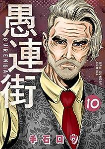 愚連街(10) (裏少年サンデーコミックス)