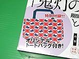 鬼灯の冷徹 第6巻 <オリジナル トートバック 付きグッズ地獄B ver. >/ブルーレイ/Blu-ray disc