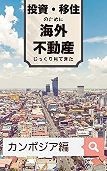 [20代怠け者]の投資・移住のために海外不動産じっくり見てきた カンボジア編