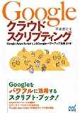 「Google クラウドスクリプティング Google Apps ScriptによるGoogleパワー...」販売ページヘ