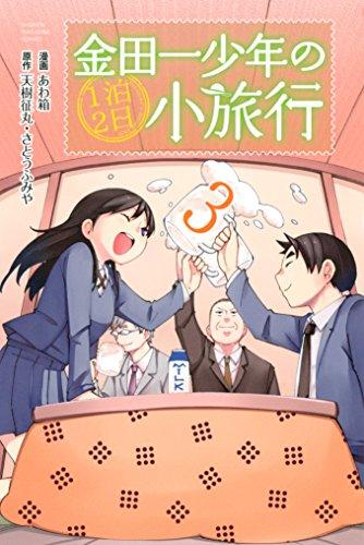 金田一少年の1泊2日小旅行(3) (マンガボックスコミックス)
