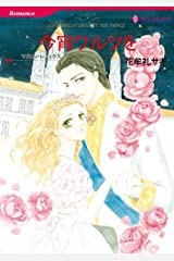 今宵ワルツを (ハーレクインコミックス) Kindle版