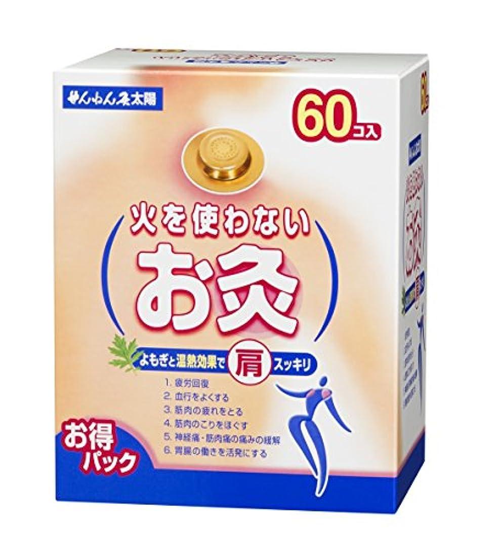 腹部もっともらしいミトンせんねん灸太陽 火を使わないお灸 60コ入