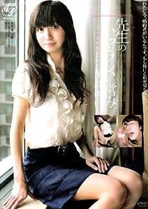 先生のいやらしい営み 井川ゆい/オーロラプロジェクト・アネックス [DVD]
