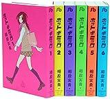 ホットギミック 文庫版 コミック 全6巻完結セット (小学館文庫)