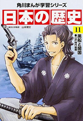 角川まんが学習シリーズ 日本の歴史 11 黒船と開国 江戸時代後期の詳細を見る