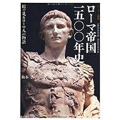 ローマ帝国一五〇〇年史 (ビジュアル選書)