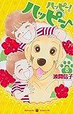 ハッピー!ハッピー♪(8) (BE LOVE KC)