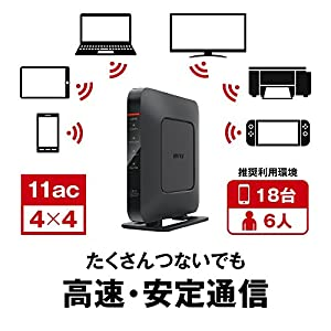 BUFFALO WiFi 無線LAN ルーター WSR-2533DHPL 11ac 1733+800Mbps 4LDK 3階建向け 【iPhoneX/iPhoneXSシリーズ/Echo メーカー動作確認済