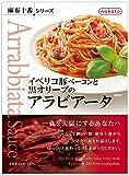 nakato麻布十番シリーズ イベリコ豚ベーコンと黒オリーブのアラビアータ 130g パスタソース