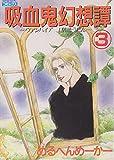 吸血鬼幻想譚 / めるへんめーかー のシリーズ情報を見る