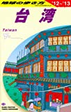 D10 地球の歩き方 台湾 2012〜2013