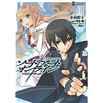 ソードアート・オンライン アインクラッド 1 (電撃コミックス)