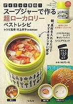 ダイエット革命! スープジャーで作る超ローカロリーベストレシピ【スープジャー付き】 (バラエティ)