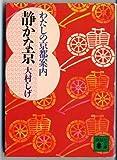 静かな京—わたしの京都案内 (講談社文庫)