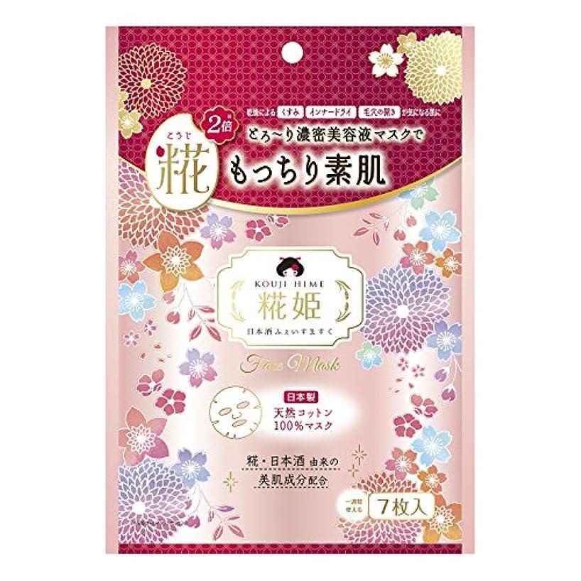 日常的に慣れる合体糀姫 ふぇいすますく 7枚入 (エッセンス 110mL)