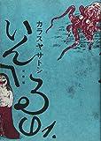 いんへるの(1) (KCデラックス)