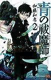青の祓魔師 2 (ジャンプコミックス) 画像