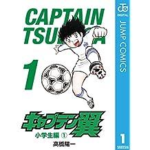 キャプテン翼 1 (ジャンプコミックスDIGITAL)