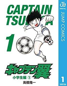 [高橋陽一]のキャプテン翼 1 (ジャンプコミックスDIGITAL)