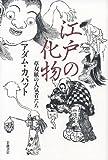 江戸の化物――草双紙の人気者たち 画像