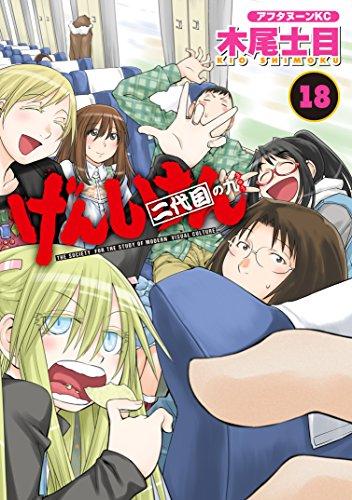 げんしけん(18) (アフタヌーンコミックス)
