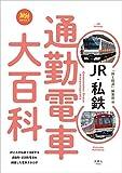 旅鉄BOOKS 016 JR・私鉄 通勤電車大百科