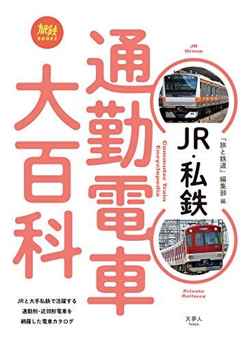 [画像:JR・私鉄 通勤電車大百科 (旅鉄BOOKS)]