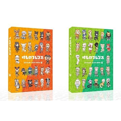 けものフレンズBD付オフィシャルガイドブック 1-2巻セット