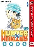 HUNTER×HUNTER カラー版 32 (ジャンプコミックスDIGITAL)