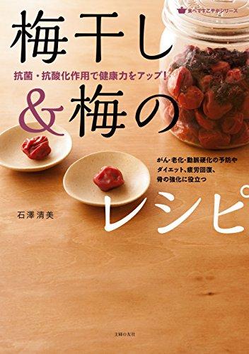 梅干し&梅のレシピ...