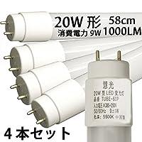 LED蛍光灯 20W形 58cm 広角 軽量 昼白色 慧光TUBE-60P-4set