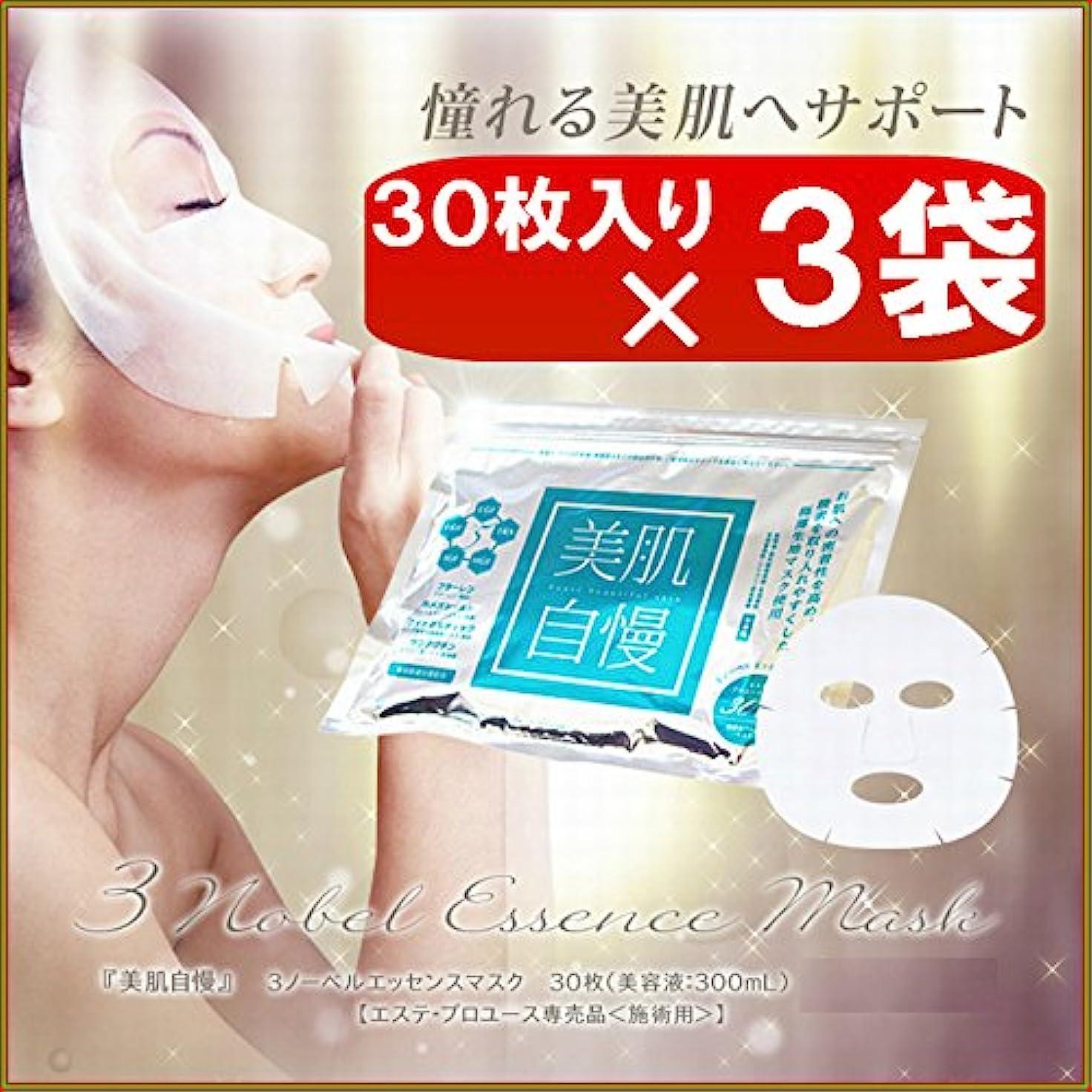 けん引潜むハンカチ美肌自慢フェイスマスク 30枚入り ×お得3袋セット 《エッセンスマスク、EGF、IGF、ヒアルロン酸、プラセンタ、アルブチン、カタツムリエキス、しみ、しわ》