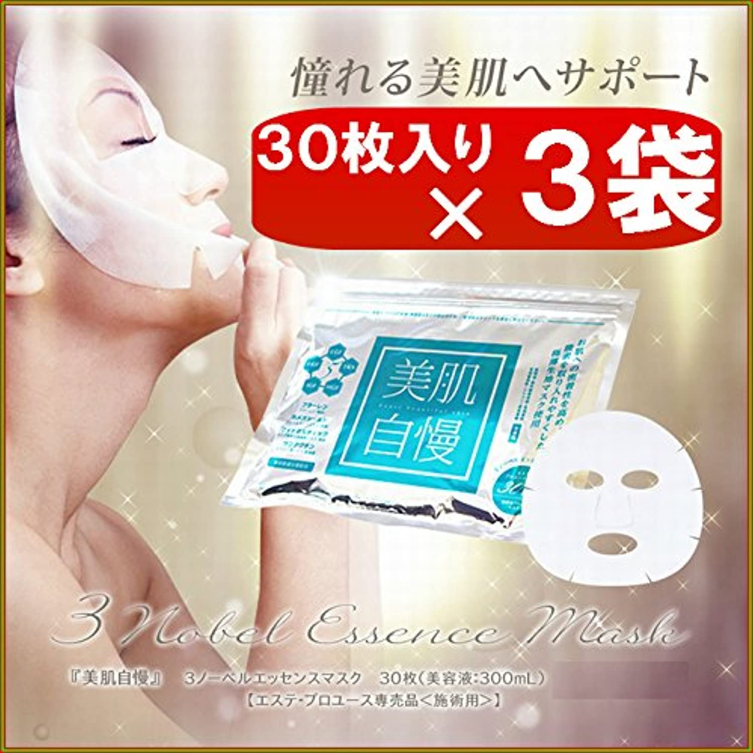 秘書一族ゲーム美肌自慢フェイスマスク 30枚入り ×お得3袋セット 《エッセンスマスク、EGF、IGF、ヒアルロン酸、プラセンタ、アルブチン、カタツムリエキス、しみ、しわ》