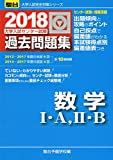 大学入試センター試験過去問題集数学1・A,2・B 2018 (大学入試完全対策シリーズ)