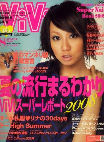 ViVi (ヴィヴィ) 2008年 08月号 [雑誌]