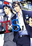 T×S タフ バイ スマート 1【おまけ漫画付き電子限定版】 (ダリアコミックスe)