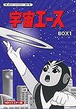 放送開始50周年記念 想い出のアニメライブラリー 第47集 宇宙エース HDリマスター DVD-BOX BOX1