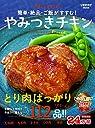 簡単 絶品 ご飯がすすむ Mizukiのやみつきチキン (レタスクラブムック)