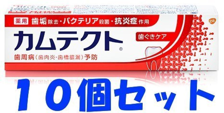 少数必須カウボーイ【10個セット】カムテクト 歯ぐきケア 115g