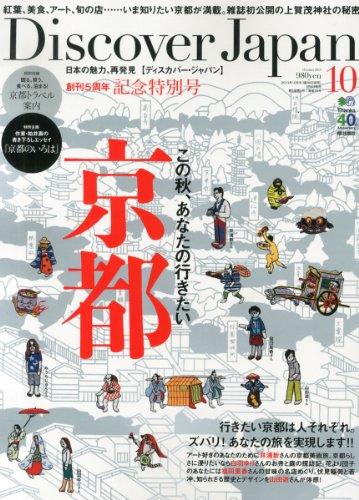 Discover Japan (ディスカバー・ジャパン) 2013年 10月号 [雑誌] [雑誌] / エイ出版社 (刊)
