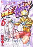 競輪王ゼロ (6)完 (ニチブンコミックス)