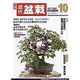 月刊近代盆栽 2021年 10 月号 [雑誌]