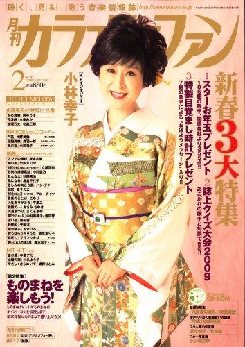 カラオケファン 2009年 02月号 [雑誌]