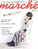 ニットmarche vol.12 (Heart Warming Life Series) 画像